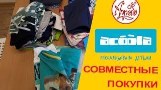 Обзор детской одежды торговой марки 'АПРЕЛЬ', ТМ АКУЛА