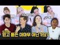 마마무 '고고베베' 뮤직비디오를 처음 본 외국인 무무들 반응?! Feat. 나 지금 너무 행복해... 외국인반응 | 코리안브로스