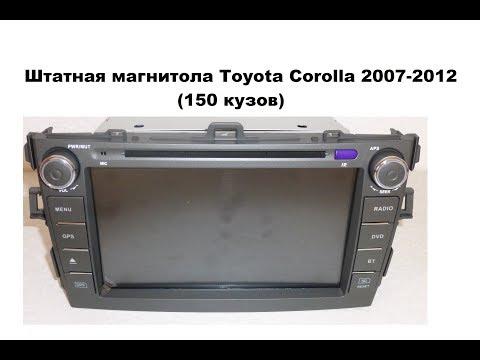 Штатная магнитола Toyota Corolla (150) 2007-2012