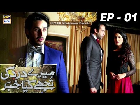 Meray Dard Ki Tujhe Kya Khabar Episode 01 - ARY Digital Dram