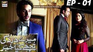 Meray Dard Ki Tujhe Kya Khabar Episode 01 - ARY Digital Drama