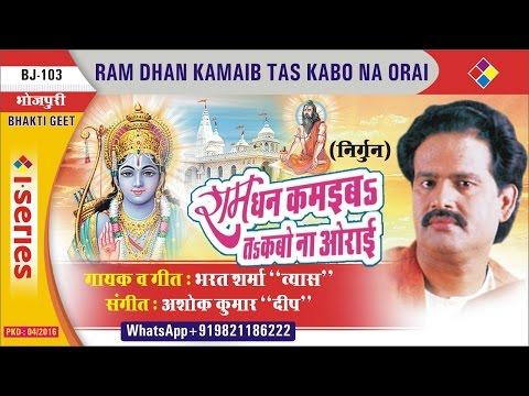 राम नाम Amritvani Bhojpuri Nirgun Song | BHARAT SHARMA VYAS