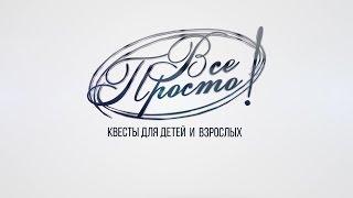 Квесты для детей Екатеринбург, Нижний Тагил