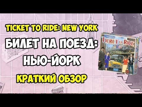 Билет на поезд. Нью-Йорк. Краткий обзор и основные правила настольной игры. 4K. Ticket To Ride NYC.