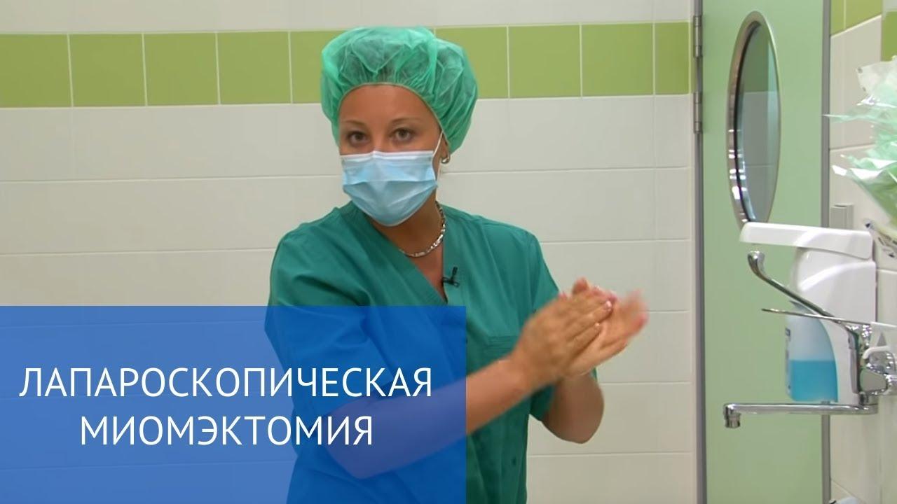 Лапароскопическая миомэктомия (удаление миомы матки)