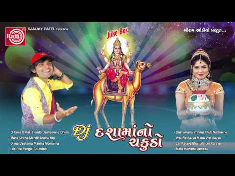 Dj Dashamano Chakudo-2||Dashamana Vrat||Dj New Dashama Song 2015