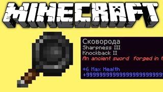 ЧИТЕРСКАЯ СКОВОРОДКА!!!