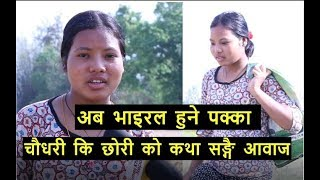 चौधरी कि छोरी को मन छुने आवाज सङ्गै कथा || Sangita Chaudhari || With  Himesh Neaupane