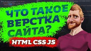 Что такое ВЕРСТКА сайта? Как работает сайт? Что такое HTML CSS JS // Фрилансер по жизни
