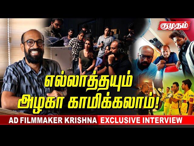 எல்லா Field லேயும் Competition இருக்கு..Ad Filmaker Krishna Exclusive Interview | Styletoday kumudam