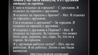 Urok 4 - Говорим по-русски Зима и лето Govorim po-russki Zima i leto