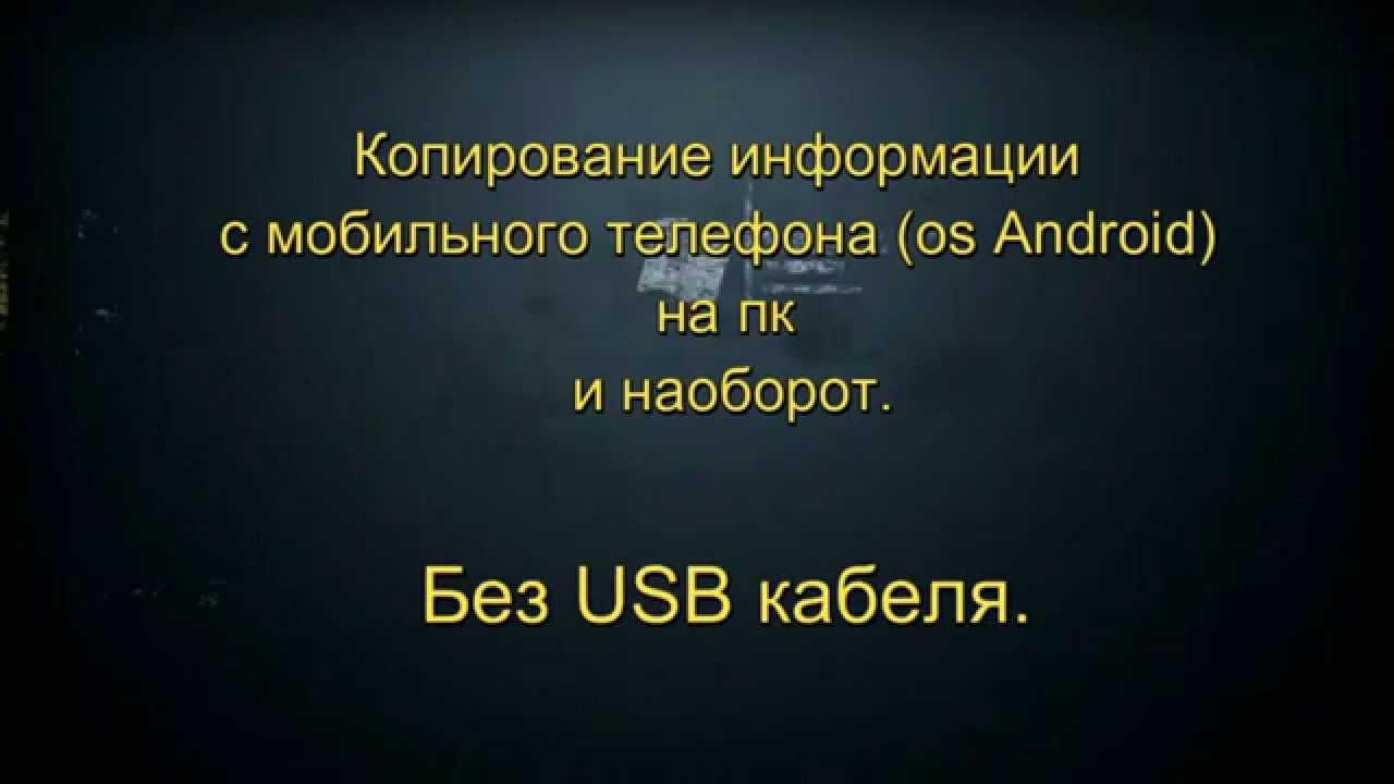 Как перенести фото с телефона на пк, без usb кабеля - YouTube