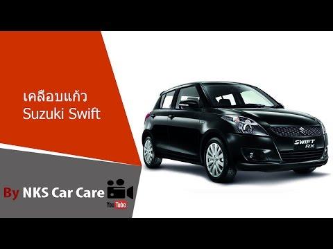 เคลือบแก้ว Glass Coating Swift 2012 สีดำ V1 ที่ NKS Car Care