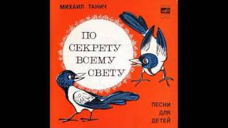 Ссора. По секрету всему свету. Песни для детей на стихи М. Танича. М52-40641.1978. B2