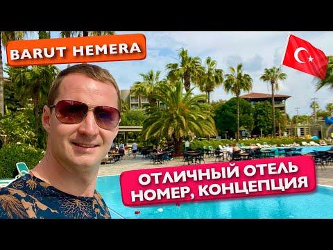 Турция Отличный отель, самые необычные вечера, номер, концепция, Barut Hemera 5 отдых все включено