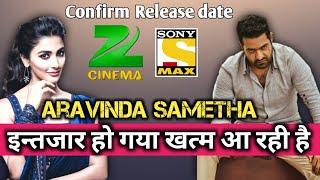 Aravinda sametha full movie hindi dubbed| confirm  release updates | Jr Ntr pooja Hegde