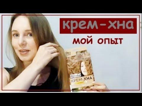 КРЕМ-ХНА отзыв: НЕстойкое окрашивание, зато можно менять оттенки хоть каждый месяц)