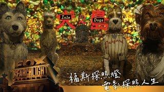 【犬之島】打造犬之島的世界:巨崎市及垃圾島篇