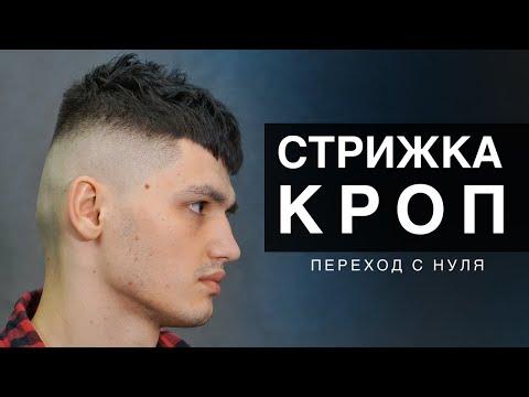 "Мужская стрижка Кроп ""Crop"" - Арсен Декусар"