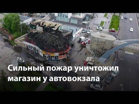 Сильный пожар уничтожил магазин у центрального автовокзала в Воронеже