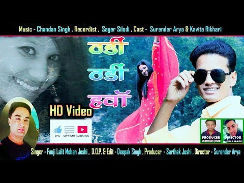 ||NEW LATEST -KUMAUNI SONG -FOUJI LALIT MOHAN JOSHI 2017 THANDI THANDI HAWA||