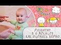 Как оценить развитие ребенка в 6 месяцев [Супермамы]