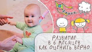 Как оценить развитие ребенка в 6 месяцев [Супермамы](В полгода малыш уже больше напоминает по пропорциям взрослого человека. В этом возрасте тебе важно оценить..., 2015-12-03T07:34:16.000Z)