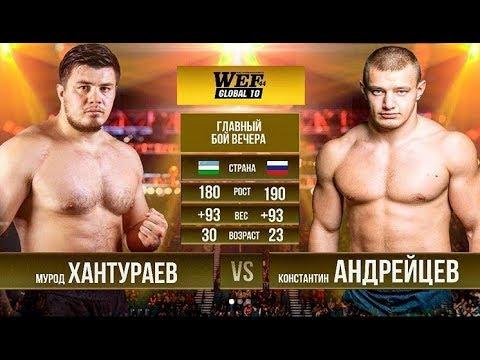 HD качество/ новый полный бой/ Хантураев vs Андрейцев/WEF GLOBAL 10