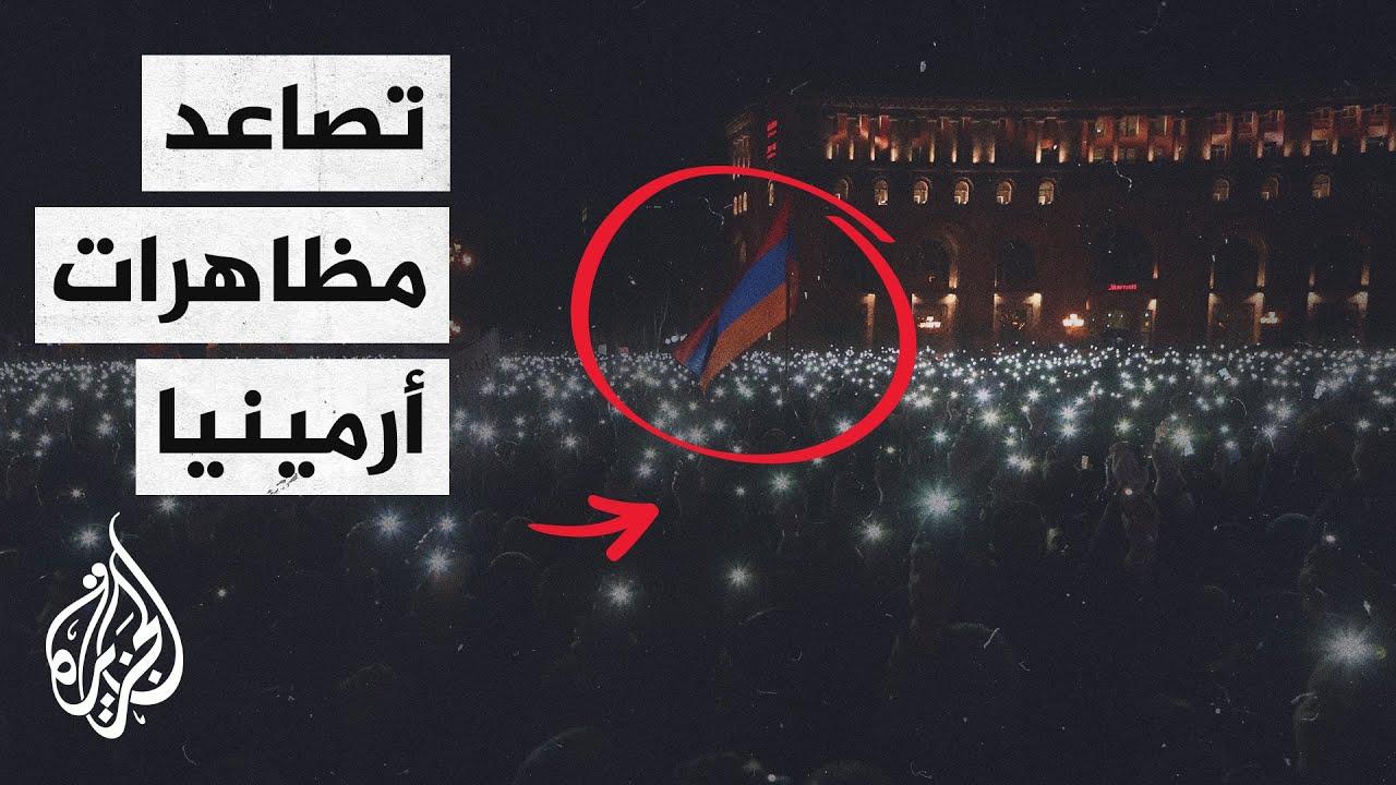 مظاهرات حاشدة بالعاصمة الأرمينية لأنصار الحكومة ومعارضيها  - نشر قبل 3 ساعة
