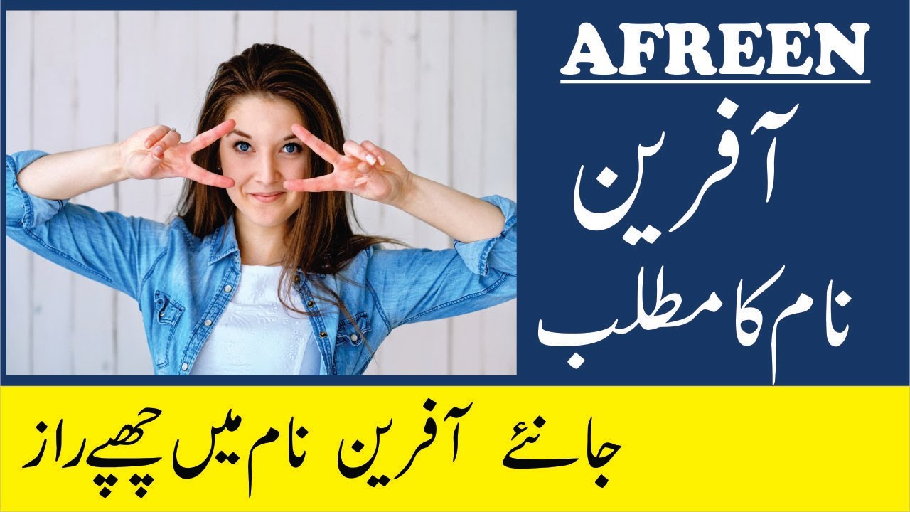Afreen Name Meaning In Urdu Afreen Naam Ka Matlab Youtube