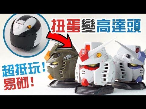 【抵玩良心之作】全3種高達頭扭蛋 Exceed Model Gundam Head (簡單美化)