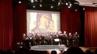 Концерт в Третьяковской галерее: Не умолчим никогда - Духовная музыка с иеромонахом Амвросием