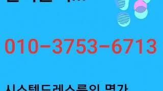 시스템드레스룸 자당 35,000원 01037536713