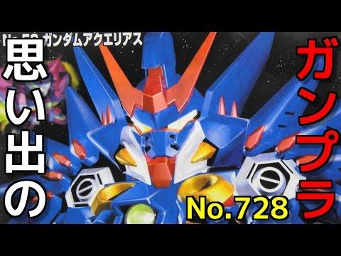 728 GジェネNo.50 ガンダムアクエリアス  『SDガンダムGジェネレーション』