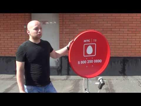 видео: Спутниковое ТВ МТС: ловим быстро и просто!