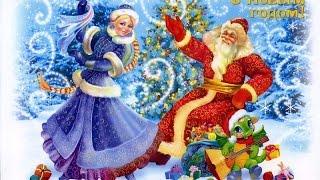 Встречаем Новый Год! Весёлое поздравление! Танцуют все!
