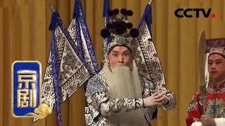 《中国京剧像音像集萃》 20190530 京剧《定军山》| CCTV戏曲