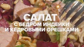 Салат с бедром индейки и кедровыми орешками