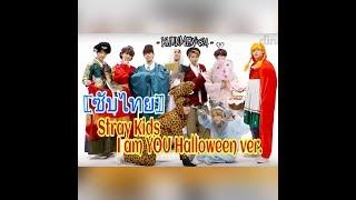 [ซับไทย] Stray Kids - I am YOU (Halloween ver.) Dingo Music