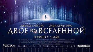 «Двое во Вселенной» — фильм в СИНЕМА ПАРК