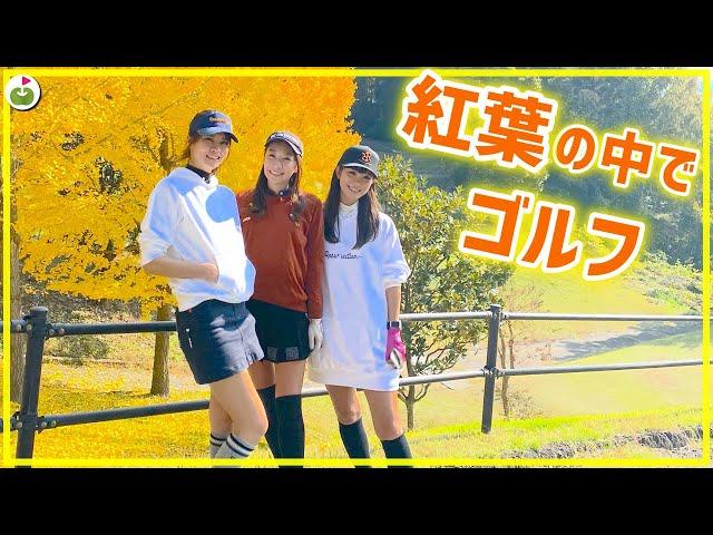 女子3人、キレイな紅葉の中でゴルフ!【ゴルフ女子発掘第5弾#1】