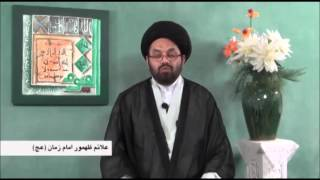 The Sings Of Reappearance Of The IMAM MAHDI AJTF Part 14 By Allama Syed Shahryar Raza Abidi