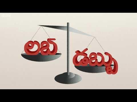 LubDabbu: Points to consider before taking a loan! (BBC News Telugu)