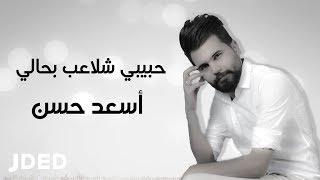 أسعد حسن - حبيبي شلاعب بحالي (حصرياً) | 2019