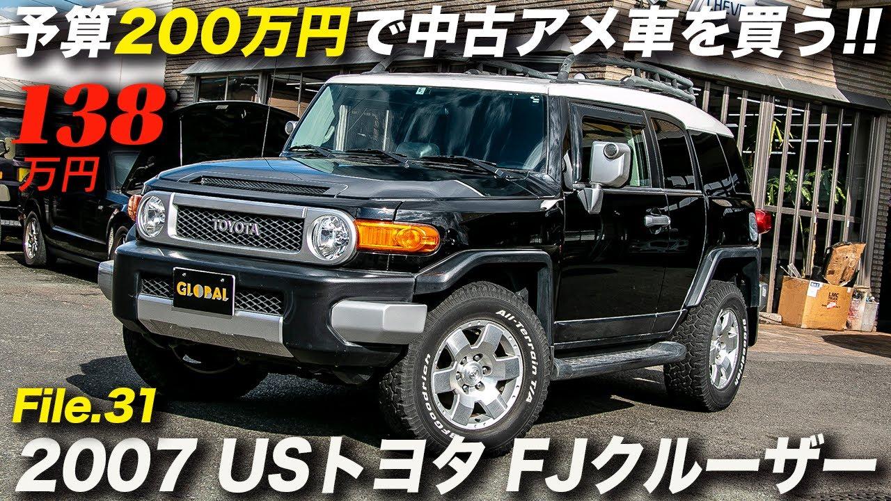 左ハンドルのFJクルーザーが138万円は安い! 2007年型 USトヨタ FJクルーザー