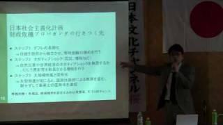 3/4 【上念司】『日本を滅ぼす売国経済論の正体』 thumbnail