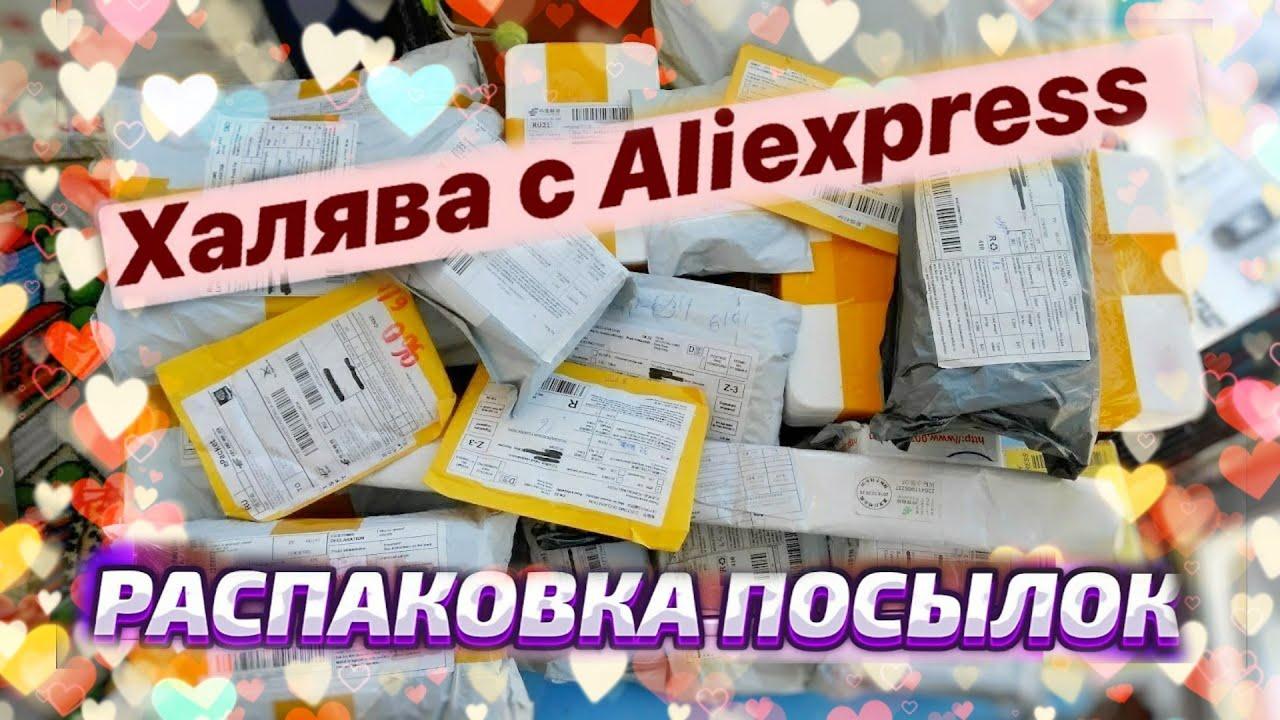 КУЧА ПОСЫЛОК С ALIEXPRESS | #104 РАСПАКОВКА ПОСЫЛОК С АЛИЭКСПРЕСС | ГОРА ХАЛЯВЫ | товары за 1 цент