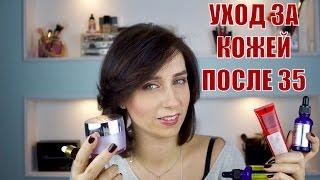 видео Уход за кожей лица: антивозрастные кремы