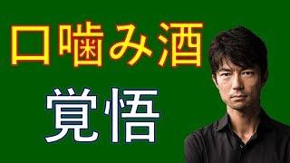 関連動画 【悲痛】中村トオル 娘と支える鷲尾いさ子の現在…鷲尾さんのあ...