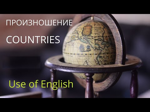 Как читается country